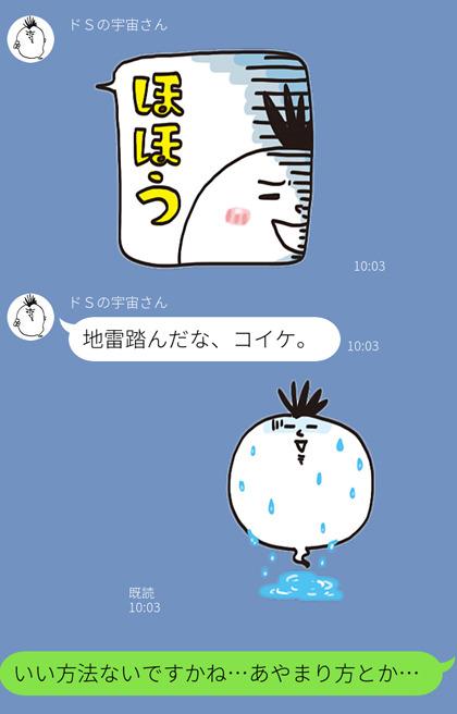 20161212_line03