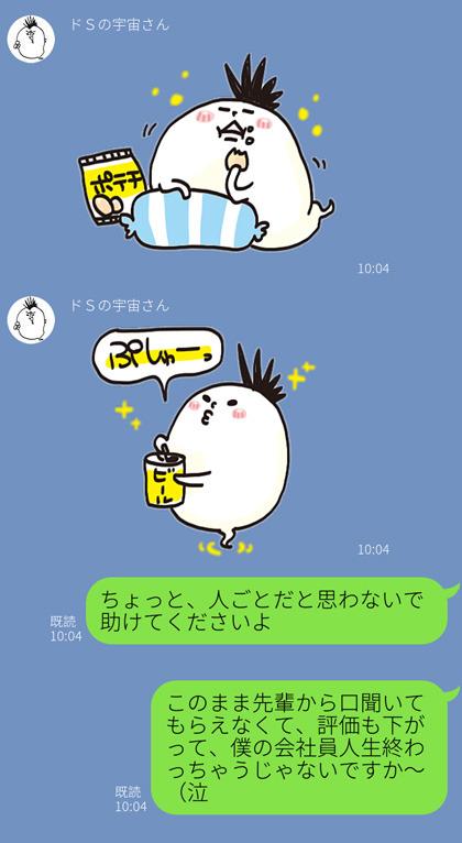 20161212_line04
