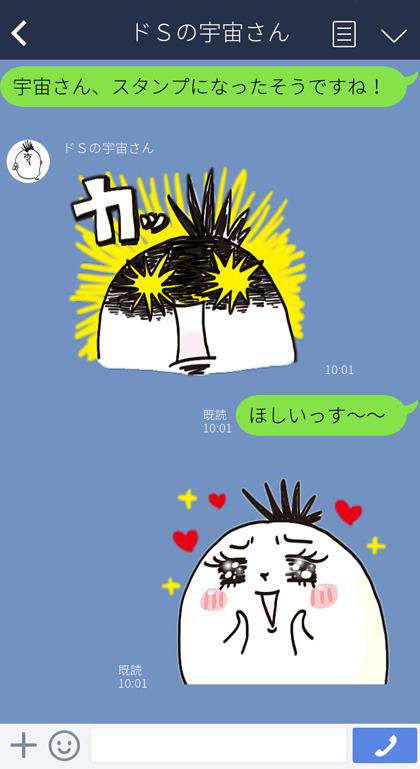 20161212_line_short1