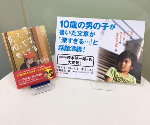 otokozawa_161208
