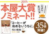 1701coffee_a4
