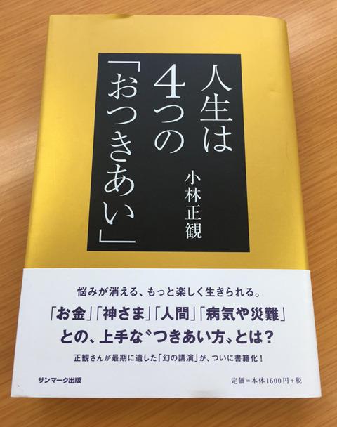 20170208_jyoseijisin03