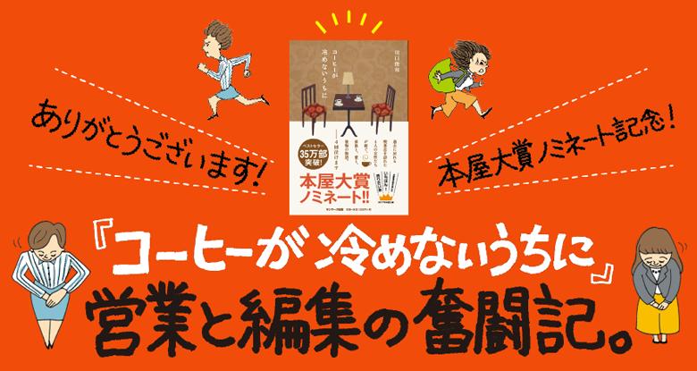 ありがとうございます!『コーヒーが冷めないうちに』本屋大賞にノミネート記念!