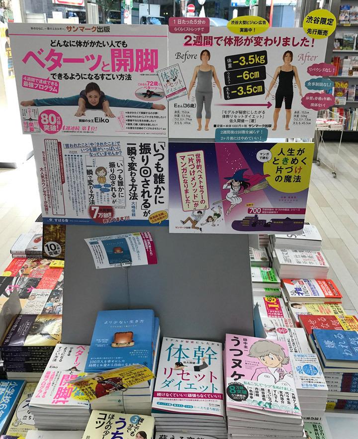 スーパーブックス あおい書店渋谷南口店様