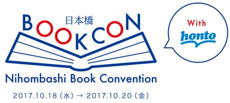 20170915nihonbasi_bookcon