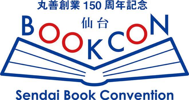 bookcon_sendai