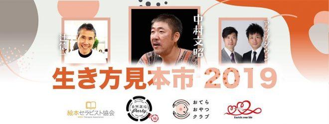 20191025_ikikata