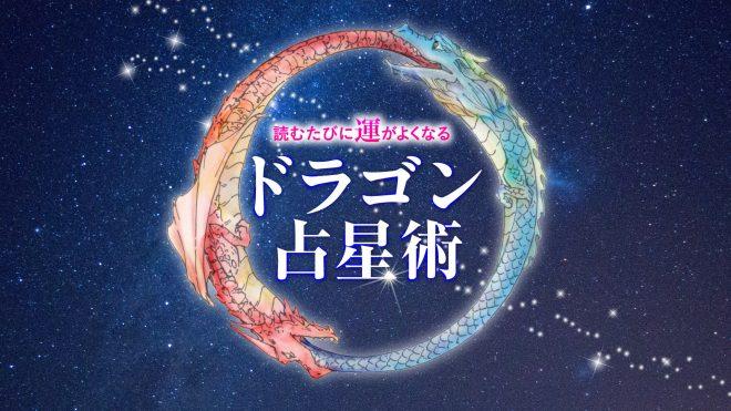 dragon_banner_top