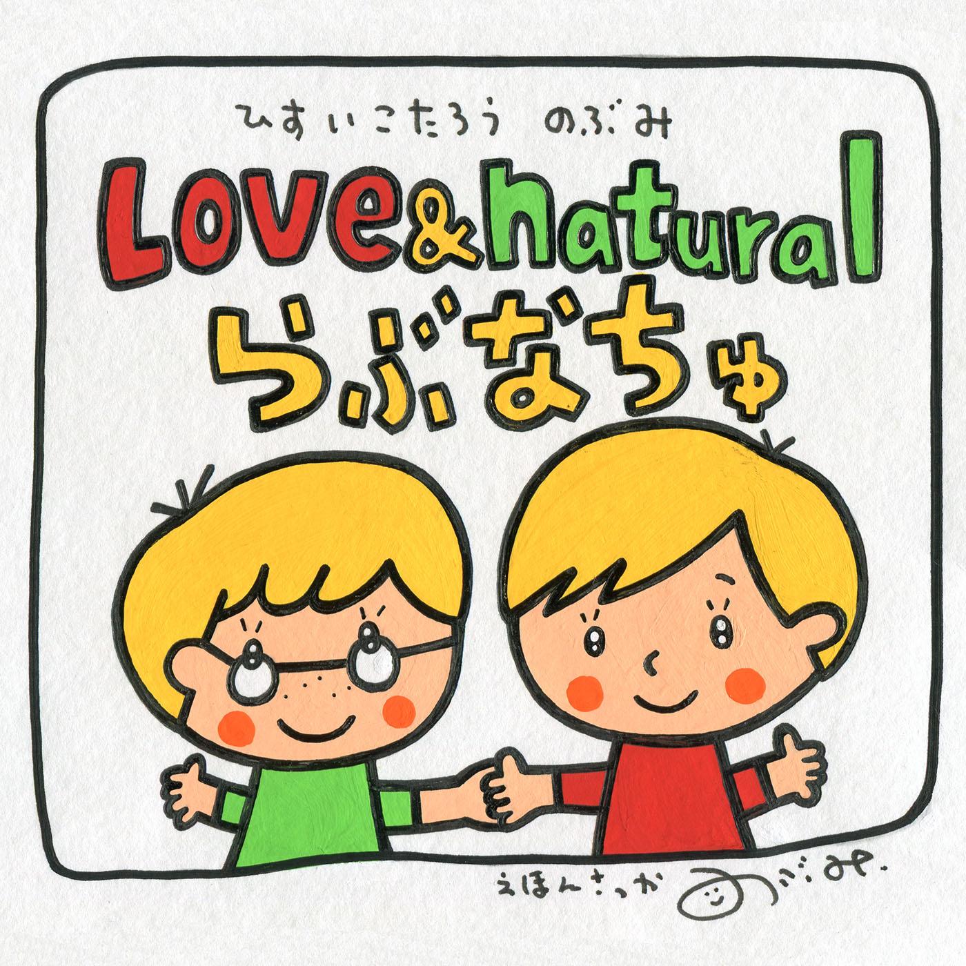 ひすいこたろう のぶみ LOVE&natural