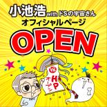 hp_banner_koike