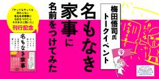 namonakikaji_hakata_900x445