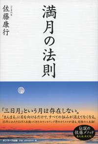 満月の法則