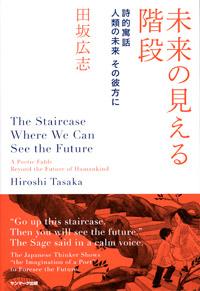 未来の見える階段  詩的寓話 人類の未来 その彼方に