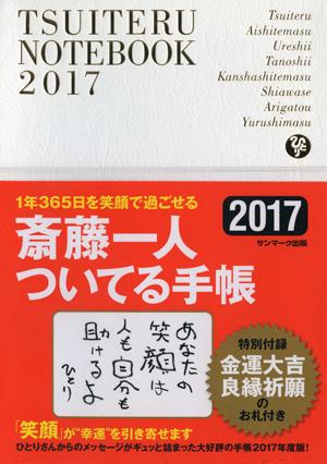 斎藤一人ついてる手帳 2017
