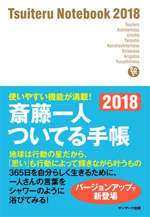 斎藤一人ついてる手帳 2018