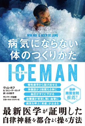 ICEMAN 病気にならない体のつくりかた
