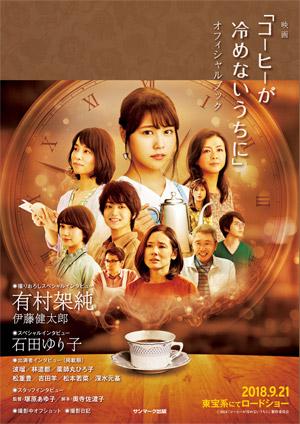 映画「コーヒーが冷めないうちに」オフィシャルブック