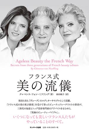フランス式 美の流儀