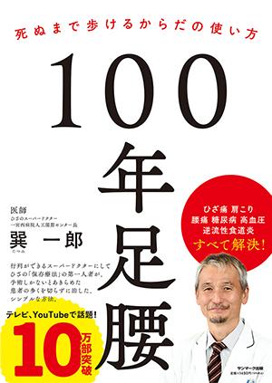 100年足腰