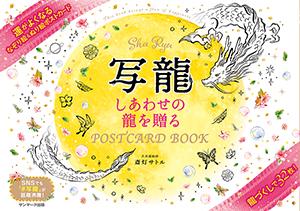 写龍 しあわせの龍を贈るPOSTCARD BOOK