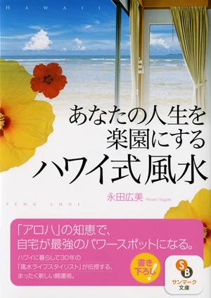 (文庫)あなたの人生を楽園にするハワイ式風水