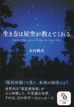 (文庫)生き方は星空が教えてくれる