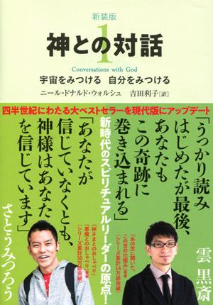 (文庫)新装版 神との対話1