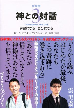 (文庫)新装版 神との対話3