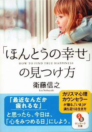 (文庫)「ほんとうの幸せ」の見つけ方