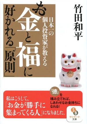 (文庫)日本一の個人投資家が教える お金と福に好かれる「原則」