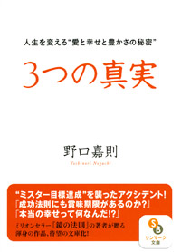 (文庫)3つの真実