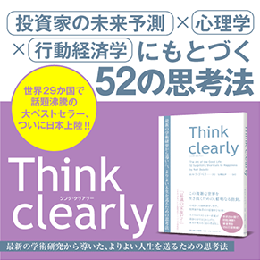 『Think clearly 最新の学術研究から導いた、よりよい人生を送るための思考法』