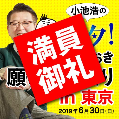 小池浩の 七夕!とっておき願いごと祭りin 東京 <font color=red>満員御礼、受付終了</font>