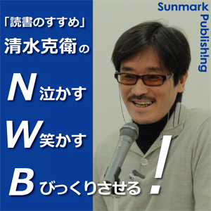 「読書のすすめ」清水克衛の N・W・B!