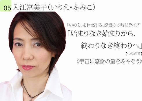入江富美子(いりえ・ふみこ) 1965年大阪生まれ。大阪府出身。上田安子服飾専門学校卒業後、服飾